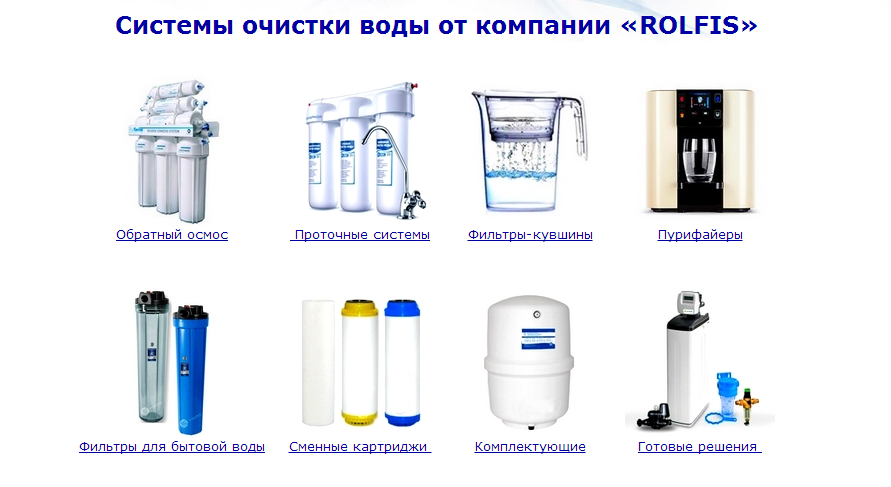 Отзыв о покупки фильтра для очистки воды