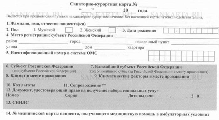 Санаторно-курортная карта для поезди в санаторий 072у